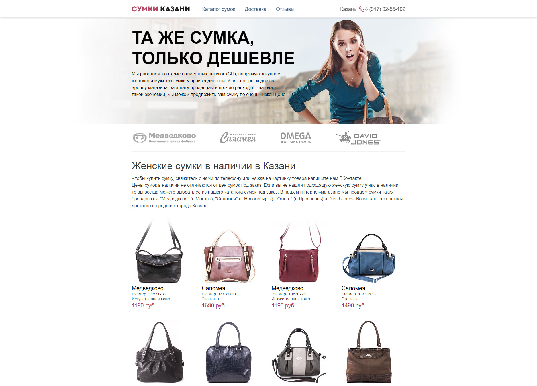 77a0438ad73d Женские сумки в наличии в Казани